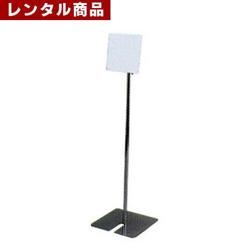 【レンタル】 パネルスタンド・サインスタンド