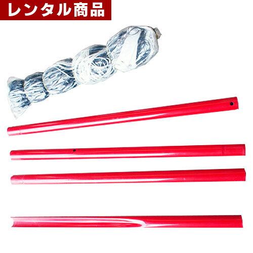 【レンタル】 ビーチバレーネットセット (ポール高さ約244、ネット90×914(cm) ポールとネットのセット)
