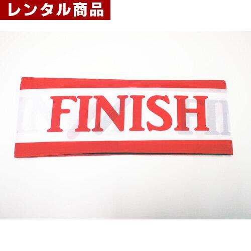 【レンタル】 フィニッシュテープ 8m