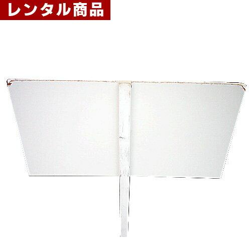 【レンタル】 プラカード 板30cm×60cm 高さ90cm