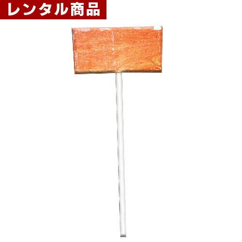 【レンタル】 プラカード 板30cm×60cm、高さ150cm