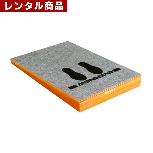 【レンタル】 ロイター板