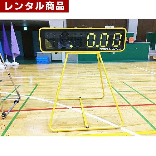 【レンタル】スポーツタイマー(電池別売り)