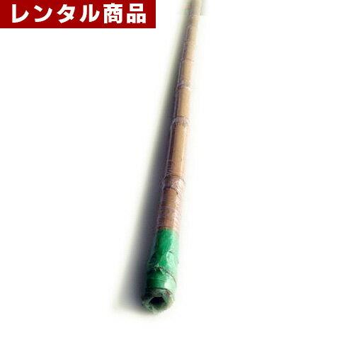 【レンタル】竹棒(2.4m)
