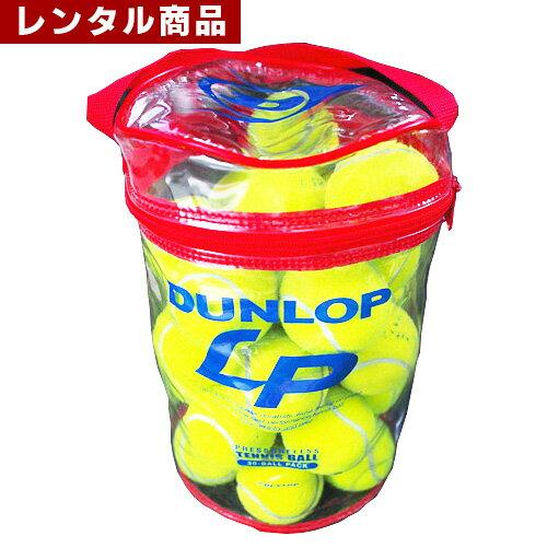 【レンタル】 硬式テニスボール10球セット
