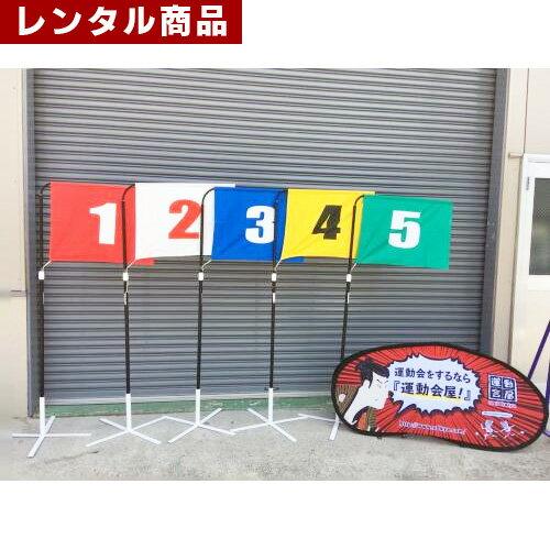 【レンタル】等賞旗(1から5位)