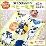 ≪ひつじのショーン≫ベビー毛布85×115cmニューマイヤー毛布【ショーン】【shaun】【ベビー毛布】【ブランケット】【出産準備】【おくるみ】【ひざかけ】