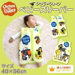 ≪ひつじのショーン≫ベビースリーパー40×56cmニューマイヤースリーパー【ショーン】【shaun】【かいまき】【かいまき毛布】【出産準備】【着る毛布】