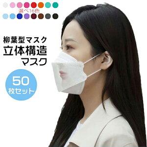 50枚セット 韓国 マスク kf94 マスク カラーマスク 大人用 子供用 3D立体加工 4層立体構造 10ずつ包装 高密度フィルター 大人用 使い捨てマスク 通勤 通学 電車 花粉症 ウイルス PM2.5 顔にフィット 小顔効果 通気 花祭 息苦しくない 口紅が付きにくい