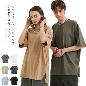 送料無料 Tシャツ メンズ トップス レディース カットソー 半袖tシャツ 半袖 tシャツ 男女兼用 肌着 重ね着 ゆったり 体型カバー カジュアル 長め 無地 スリット シンプル 夏