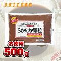 羅漢果顆粒(らかんか)500g