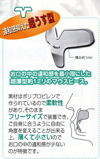 超薄型マウスピース「ブレスピース」【追跡メール便OK】
