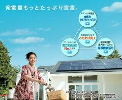 近畿地方限定三菱電機製太陽光発電システム3.7kw(標準工事費込み)