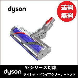 Dyson V8 ダイレクトドライブクリーナーヘッド