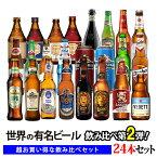 アジア・ヨーロッパ世界のビール24種類飲み比べセット シメイ、ヴェデット、バラデン、ドレハー、クローネンブルグ、エストレージャ、ケーニッヒ、ホフブロイ、ベネディクティナー、333、ビンタン、サイゴン、チャーン、青島、タイガー、ライオン、台湾金牌、バルティカ