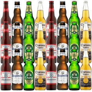 コロナエキストラ バドワイザー ヒューガルデン チャーン 世界の有名ビール4種類各種6本ずつ飲み比べセット 24本セット 送料無料 あす楽 アメリカ メキシコ ベルギー タイ※配送地域により追加送料あり