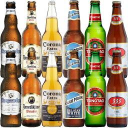 【送料無料】アジア・ヨーロッパ・アメリカ世界の瓶ビール6種類×各種2本飲み比べ12本セット※離島など別途追加送料エリアあり「333」「青島ビール」「ヒューガルデン」「ベネディクティナー」「ブルームーン」「コロナ エキストラ」