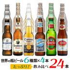 【送料無料】アジア・ヨーロッパ・アメリカ世界の瓶ビール6種類×各種4本飲み比べたっぷり24本セット※離島など別途追加送料エリアあり「333」「青島ビール」「ヒューガルデン」「ベネディクティナー」「ブルームーン」「コロナ エキストラ」