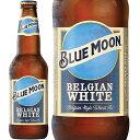 ブルームーン / クアーズ Blue Moon 355ml 瓶 5.5% アメリカ ビール