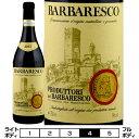 バルバレスコ[2016年]赤 プロドゥットーリ・デル・バルバレスコ 750ml Barbaresco D.O.C.G[Produttori del Barbaresco] イタリア ピエモンテ 赤ワイン