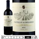 カステッロ・ディ・ボルゲリ[2017] 赤・フルボディ 750ml [CASTELLO DI BOLGHERI] イタリア トスカーナ 赤ワイン