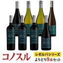 コノスル レゼルバ・エスペシャル シリーズ よりどり9本セット ヴィーニャ・コノスル 赤 750ml Vina Cono Sur[Cono Sur Reserva Especial]チリ 赤ワイン 白ワイン ワインセット 送料無料 あす楽※ご注文選択本数によって発送日が変更となる場合がございます。