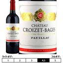 シャトー・クロワゼ・バージュ[2012]ポイヤック 赤 750ml AC Pauillac[Chateau Croizet Bages] フランス ボルドー 赤ワイン