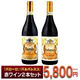 「バローロ/2013」「バルバレスコ/2014」赤ワイン 750ml 2本セット! バローロ/バルバレスコ[テッレ デル バローロ] ※写真内のヴィンテージと変更となる場合がございます イタリア ピエモンテ 赤ワイン ワインセット