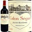 ※送料無料!※【Chateau Calon Segur】【2005年】シャトー・カロン・セギュール 750ml【メドック格付け第三級】