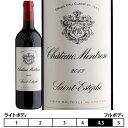 シャトー・モンローズ[2013年]赤 750ml サン・テステフ[Chateau Montrose] フランス ボルドー 赤ワイン