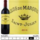 クロ・デュ・マルキ[2013]サンジュリアン 赤 750ml Saint Julien[CLOS DU MARQUIS] フランス ボルドー 赤ワイン