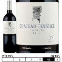 シャトー・テシエ[2015]A.C. St Emilion GC サンテミリオン・グランクリュ 赤 750ml [Chateau Teyssier] フランス ボルドー 赤ワイン
