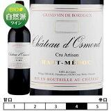 シャトー・ドスモン・クリュ・アルティザン[2015]赤 750ml フランス ボルドー地方 オー・メドック Haut-Medoc[Chateau d'Osmond Cru Artisan] フランス ボルドー 赤ワイン