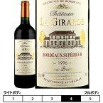 シャトー・ラ・ジラルド[1996]赤 750ml ボルドー・スペリュール Bordeaux Superieur[Chateau La Girarde] フランス ボルドー 赤ワイン