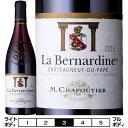 シャトーヌフ・デュ・パプ ルージュ ラ・ベルナルディン[2016]M.シャプティエ 赤 750ml M. Chapoutier[Chateauneuf-du-Pape Rouge La Bernardine] フランス コート・デュ・ローヌ 赤ワイン