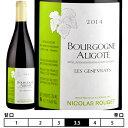 ブルゴーニュ アリゴテ レ・ジュヌヴレ[2014]ニコラ・ルジェ 白 750ml Nicolas Rouget[Bourgogne Aligote Les Genevrays]
