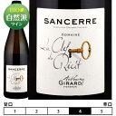 サンセール ブラン ラ・クレ・デュ・レシ[2017]アントニー・ジラール 白 750ml Anthony Girard[Sancerre Blanc La Clef du Recit] フランス ロワール 白ワイン