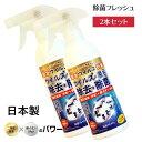 【2個お得】ウイルス対策 除菌スプレー 日本製 ノンアルコー...