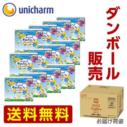 【メーカー公式ショップ】ユニチャーム チャームナップ 吸水さらフィ少量用 66枚 1箱(12袋セット)『送料無料』