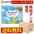 【メーカー公式ショップ】ユニチャーム チャームナップ 吸水さらフィ少量用 66枚 大入数パック1箱(8袋セット)『送料無料』