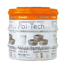 Combi(コンビ) 強力防臭抗菌おむつポット ポイテック 共用スペアカセット 3個パック