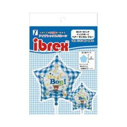 ibrex バルーン(PKG) ベビー イッツアボーイ ベアーギンガム ブルー 10袋セット 0201333302