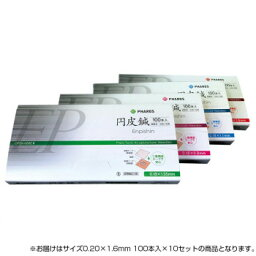 ファロス 円皮鍼 0.20×1.6mm 100本入×10セット EP16