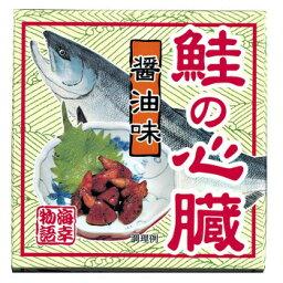 北都 鮭の心臓缶 醤油味 80g 10箱セット
