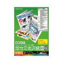 (まとめ) コクヨ カラーレーザー&カラーコピー用紙 両面セミ光沢 中厚口 A3 LBP-FH2830 1冊(100枚) 【×2セット】【送料込/送料無料】