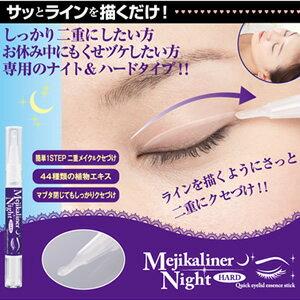 メジカライナー ナイト&ハード/アイプチ/あいぷち/夜用/しっかり二重にしたい!寝てる時でもク…