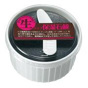 生タイプ保湿石鹸(黒)