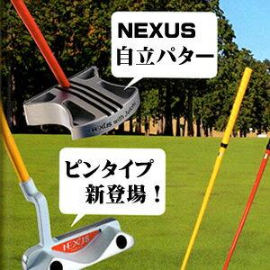【アルバ掲載★爆売れ中!】1〜2mのショートパットが面白いように入る自立式パターNEXUS GOLF ...