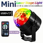 ミニレーザーステージミラーボールスポットライトカラフル舞台照明LEDバー照明用ライトクラブ/バー/結婚式/演出・舞台照明用回転ライトリモコン付き