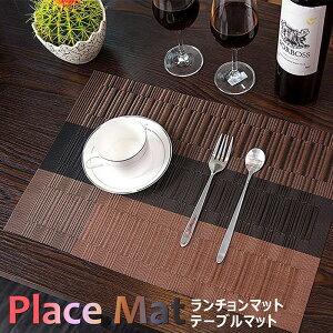 4枚セット おしゃれ 北欧 ランチョンマット テーブルマット撥水 防汚 丸洗い 滑り止め 摩擦 飾り 食卓 華やか雰囲気 PVC製 家庭 レストラン用 (横柄・4色)